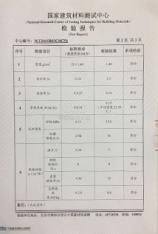 MA质量认证 (1)