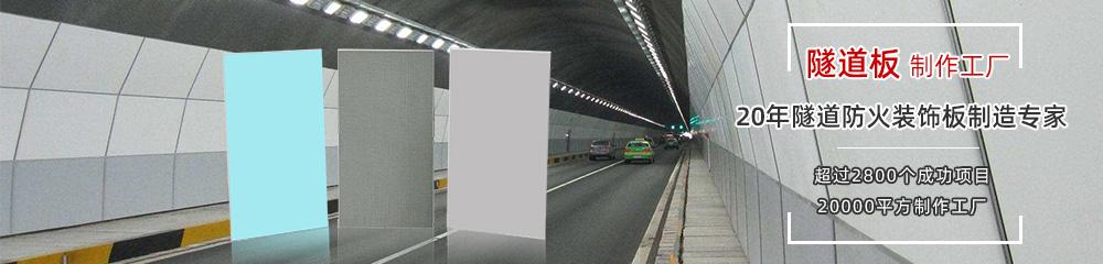 隧道防火板