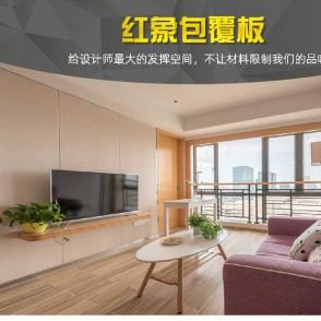 长租公寓包覆板